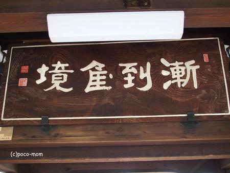 瑞泉寺 豊臣秀次公の墓 PA160711
