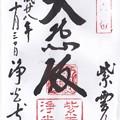 写真: 長浜 浄光寺ご朱印IMG_20161101_0003
