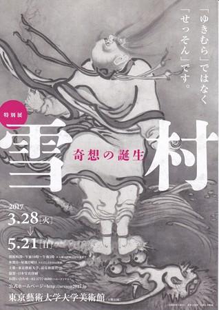 雪村 東京藝術大学美術館 IMG_20161114_0001