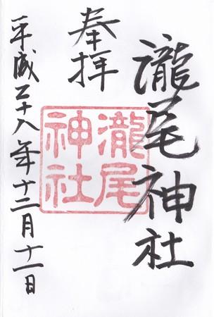 瀧尾神社 ご朱印