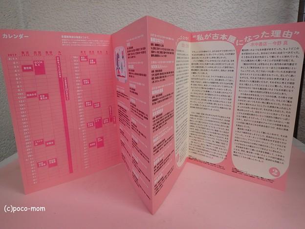 東京の古書市 P2162116