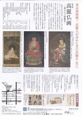 高麗仏画展のリーフレットIMG_20170306_0005