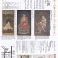 写真: 高麗仏画展のリーフレットIMG_20170306_0005