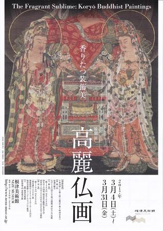 高麗仏画展のリーフレット IMG_20170306_0006