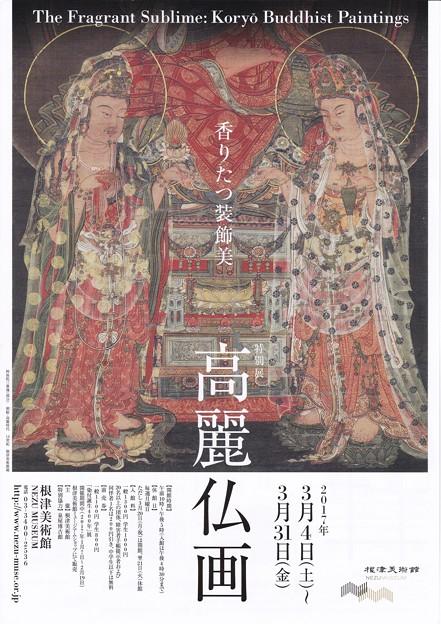 写真: 高麗仏画展のリーフレット IMG_20170306_0006