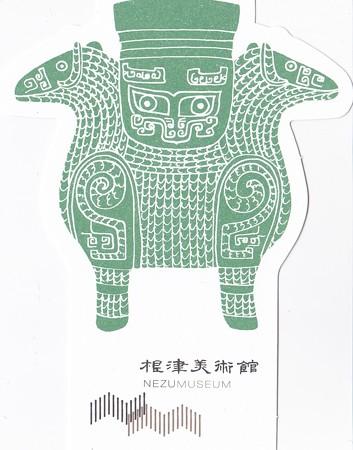 根津美術館 チケット IMG_20170306_0015