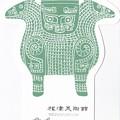 写真: 根津美術館 チケット IMG_20170306_0015