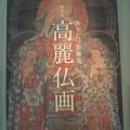 写真: 高麗仏画 P3051101