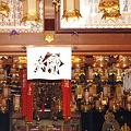 Photos: 2010年08月14日慈尊院 拝堂 宝来