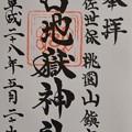 写真: 長崎県佐世保市_宮地嶽神社
