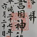 福岡市中央区_警固神社(天壌無窮)
