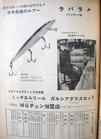 ラパラの広告