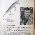 写真: ラパラの広告