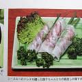 Photos: 腹子の料理