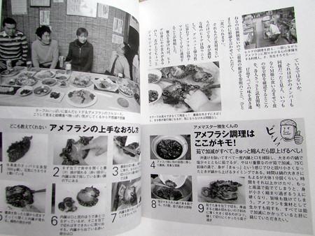 アメフラシ料理
