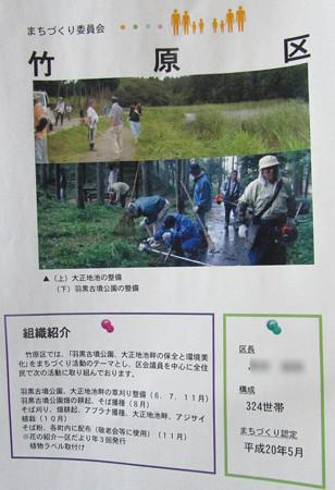 大正地池-竹原区