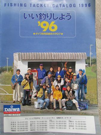 '96年度ダイワ釣用品総合カタログ