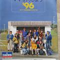 写真: '96年度ダイワ釣用品総合カタログ