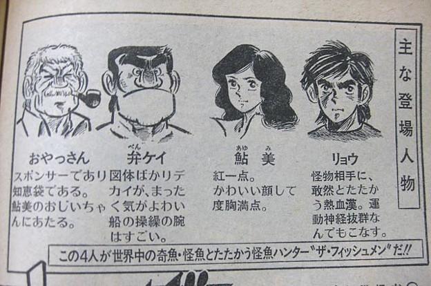 Photos: 燃えろ海男児