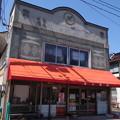 Photos: 布川商店