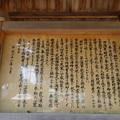 Photos: 慰霊殿(奉安殿)の由来