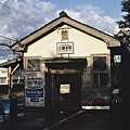 写真: 京福電鉄 三国芦原線 三国港駅