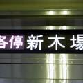 Photos: 〈東急電鉄〉5050系:各停Y24新木場
