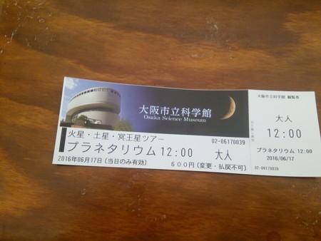20160617_チケット