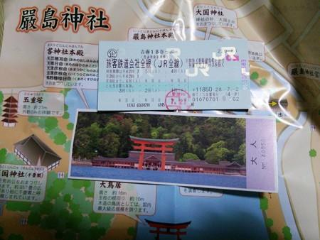 青春18きっぷと厳島神社本殿の入観チケット