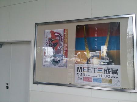 三成タクシーのポスター