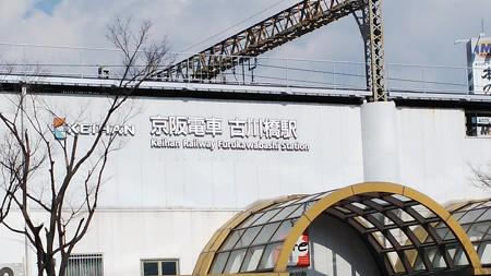 京阪電車 古川橋駅