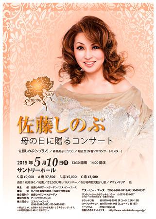 佐藤しのぶ 母の日に贈るコンサート 2015