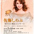 Photos: 佐藤しのぶ 母の日に贈るコンサート 2015