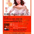 Photos: 母の日に贈る 佐藤しのぶのコンサート 2015
