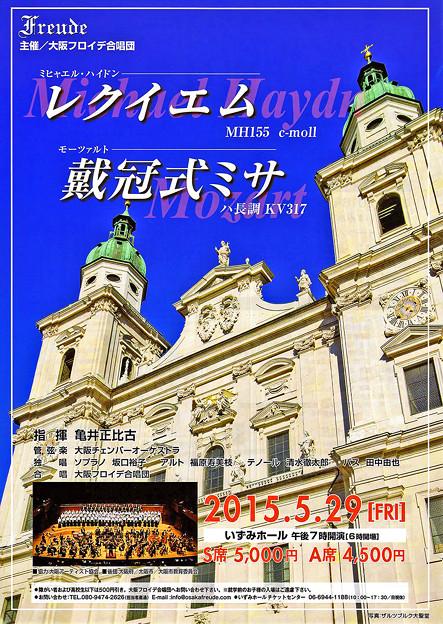大阪フロイデ合唱団   モーツァルト 『 戴冠ミサ 』        M.ハイドン 『 レクイエム 』