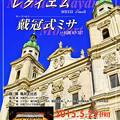 Photos: 大阪フロイデ合唱団   モーツァルト 『 戴冠ミサ 』        M.ハイドン 『 レクイエム 』