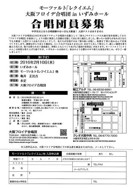 大阪フロイデ合唱団 合唱団員募集                  モーツァルト 『 レクイエム 』