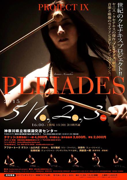 加藤訓子 plays 『 プレイアデス 』 『 ルボン 』 in 相模湖