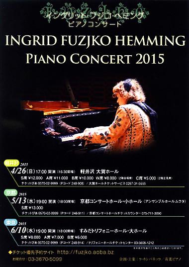 フジコ・ヘミング ピアノ・コンサート 2015 in 軽井沢大賀ホール
