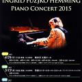 写真: フジコ・ヘミング ピアノ・コンサート 2015 in 軽井沢大賀ホール