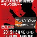Photos: マーキュリーバンド 第20回 定期演奏会                  @ 宇都宮市文化会館 2015