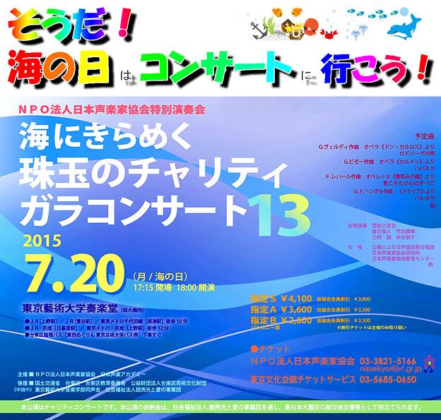 海の日コンサート 2015 そうだ! 海の日はコンサートに行こう!        第13回 海の日チャリティコンサート 海の日コンサート in 奏楽堂