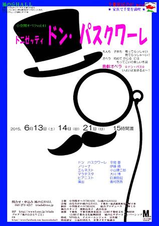 小空間オペラ Vol.41 in はなみがわ風の丘ホール オペラ 『 ドン・パスクワーレ 』 2015
