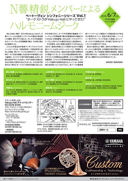 N響精鋭メンバーによる管楽アンサンブル 2016 in 白寿ホール   9人のオーケストラ ハルモニームジーク 2016 in 白寿ホール
