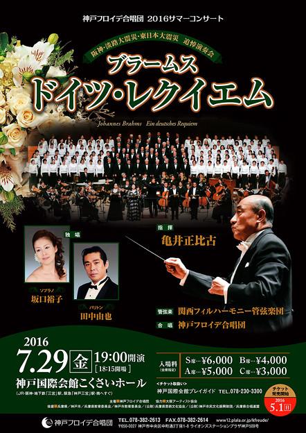 神戸フロイデ合唱団 2016 サマーコンサート            ブラームス 『 ドイツレクイエム 』