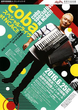 コバ スペシャル・ライブ 2016 in 長野市芸術館 ( NCAC )
