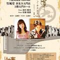Photos: 連弾ピアノチクルス Vol. 4 2016 in 竹風堂大門ホール