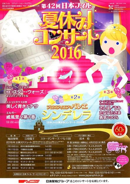 第42回 日本フィルハーモニー交響楽団 夏休みコンサート 2016