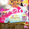 Photos: 第42回 日本フィルハーモニー交響楽団 夏休みコンサート 2016
