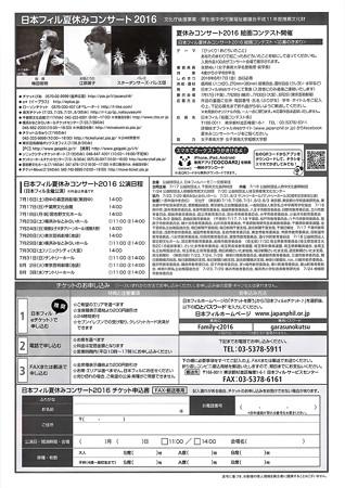 第42回 日本フィルハーモニー交響楽団 夏休みコンサート 2016 バレエ 『 シンデレラ 』
